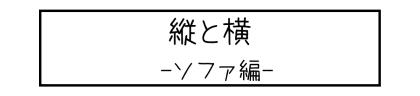 縦と横 -ソファ編-