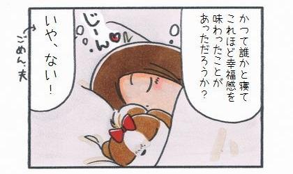 かつて誰かと寝てこれほど幸福感を味わったことがあっただろうか?いや、ない!犬に寄り添ってじーんとする飼い主