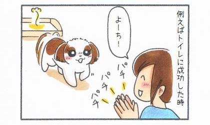 例えば犬がトイレに成功した時。拍手して褒める