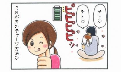まろんでチャージ↑↑↑ -夫編--4