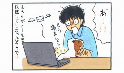 犬がメールを送信してしまったようです。あー!驚く夫。犬はもう寝ましょう、と涼しい顔