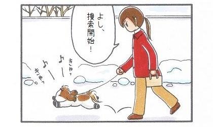 雪のお散歩 その後 -無くした犬靴を捜索せよ!--2