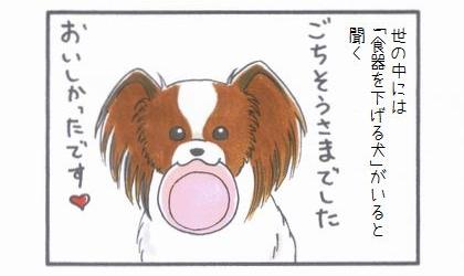 「食器を下げる犬」-1