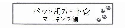 ペット用カート☆マーキング編-0