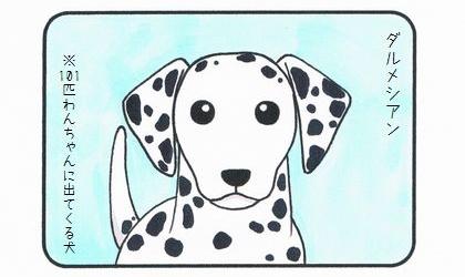 「背中にハートマークがある犬」おまけ-3