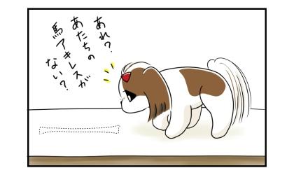 ご飯を食べて戻ってきた犬、馬アキレスがなくなっていることに気づく