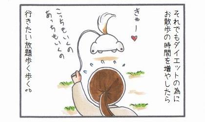 まろんダイエット作戦☆運動-3