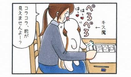 ママっ子 2-4