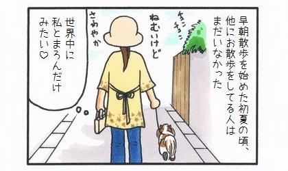 愛犬家たちの早朝散歩-1