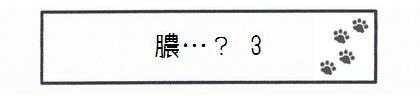 膿…? 3