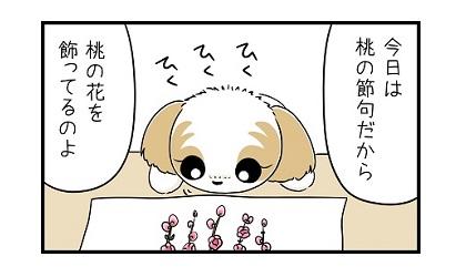 桃の節句e 4コマ犬漫画 ぷりんちゃんねる