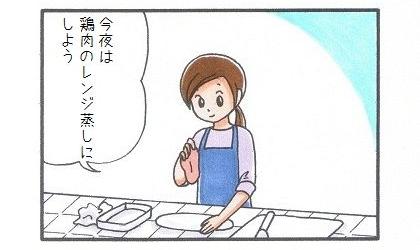 レンジでチン-1