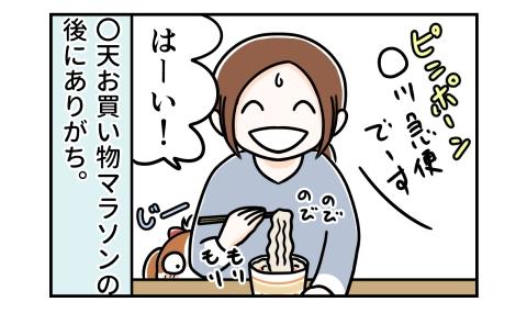 カップラーメンを食べようとすると再び宅配便が届く 佐川急便でーす
