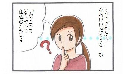 あごのせ-4