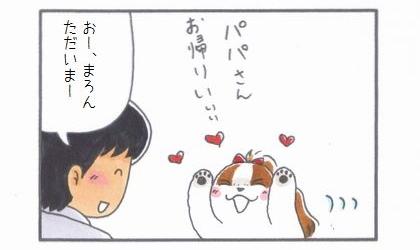 愛のお出迎え-2