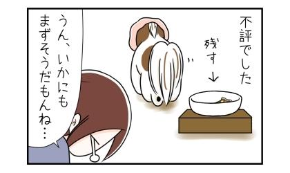 ドッグフードの粉末を混ぜた手作りご飯は、犬には不評でした(残す)。うん、いかにもまずそうだもんね…