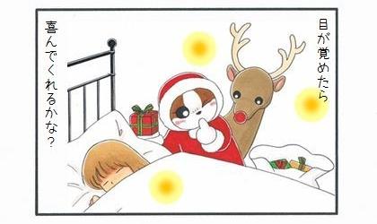 サンタのコスプレをした犬が枕元にプレゼントを置く。目が覚めたら喜んでくれるかな?