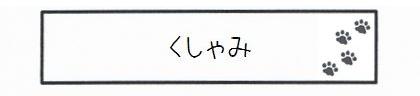 くしゃみ-0