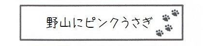 野山にピンクうさぎ-0