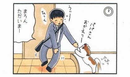 寝坊した目覚まし犬-1