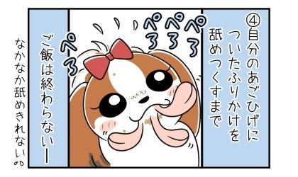 自分のあごひげについたふりかけを舐めつくすまでご飯は終わらない。顔に付いたお肉のふりかけを舐める犬。なかなか舐めきれない