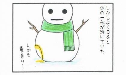 可哀そうな雪だるま-2