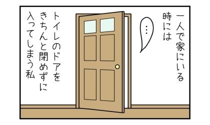 一人で家にいる時には、トイレのドアをきちんと閉めずに入ってしまう私