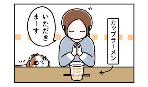カップラーメンを作って食べる いただきまーす