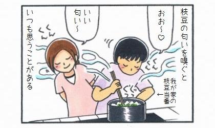 枝豆の匂いを嗅ぐと、いつも思うことがある。夫が枝豆を茹でる。いい匂い~