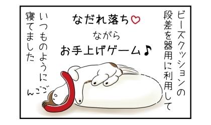エリザベスカラーを付けた犬、ビーズクッションの段差を器用に利用していつものように寝ていました。なだれ落ちながらお手上げゲーム