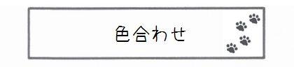 色合わせ-0