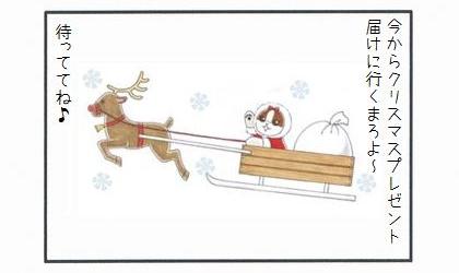 サンタのコスプレをした犬がトナカイのソリに乗っている。今からクリスマスプレゼント届けに行くまろよ~、待っててね♪