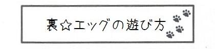 裏☆エッグの遊び方-0