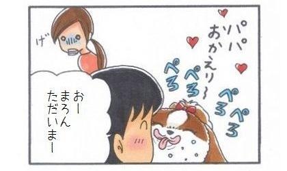 不浄なキッス-4