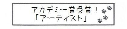アカデミー賞受賞!「アーティスト」-0
