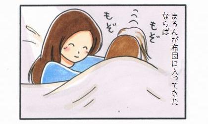 寝つけなくともまろん-3