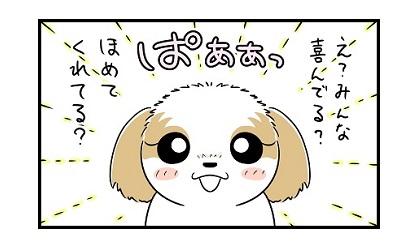 成功の秘訣e 4コマ犬漫画 ぷりんちゃんねる