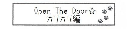 Open The Door☆カリカリ編-0