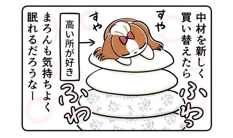 クッションの中材を新しく買い換えたら、高い所が好きな犬も気持ちよく眠れるだろうなー。ふわっふわ