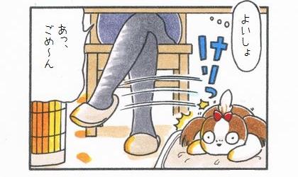 蹴られても踏まれても-2