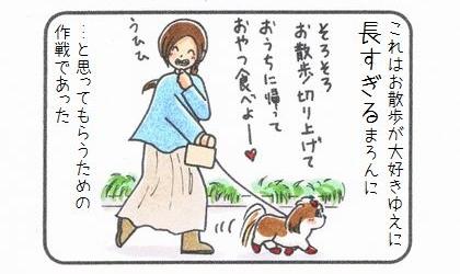 これはお散歩が大好きゆえに長すぎる犬に、そろそろお散歩切り上げておうちに帰っておやつ食べよー、…と思ってもらうための作戦であった