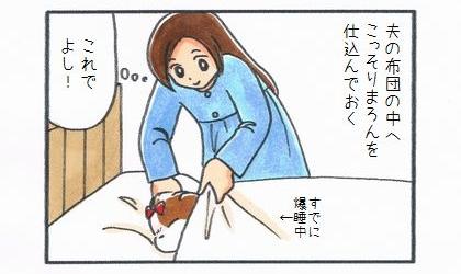 夫の布団の中へ、こっそり犬を仕込んでおく。すでに爆睡中の犬を布団の中に入れる。これでよし!