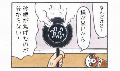 なんだけど!鍋が黒いから!砂糖が焦げたのが分からない!
