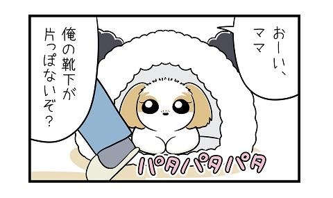 お宝収集e 4コマ犬漫画 ぷりんちゃんねる
