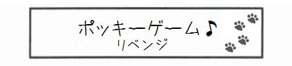 ポッキーゲーム♪リベンジ-0