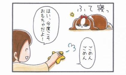 おもちゃに向かって☆抜き足差し足-1
