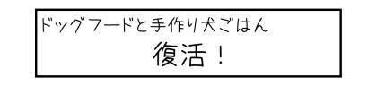 ドッグフードと手作り犬ごはん 復活!