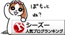 人気ブログランキング 犬ブログ シーズーへ